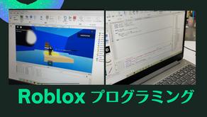 Robloxでプログラミング