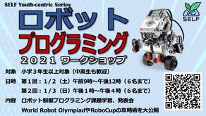 高校生によるロボットプログラミング講座