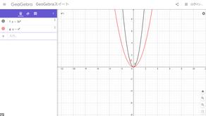 【中学・高校数学】授業で使える便利サイト