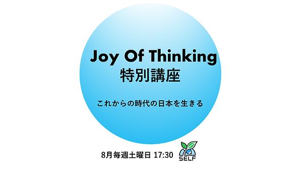 20200721これからの時代の日本を生きる.png