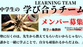 中学生のための「学びのチーム〜Learning Team〜」