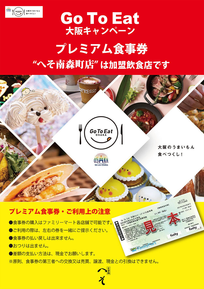 Go To Eatプレミアム食事券-南森町店1.jpg