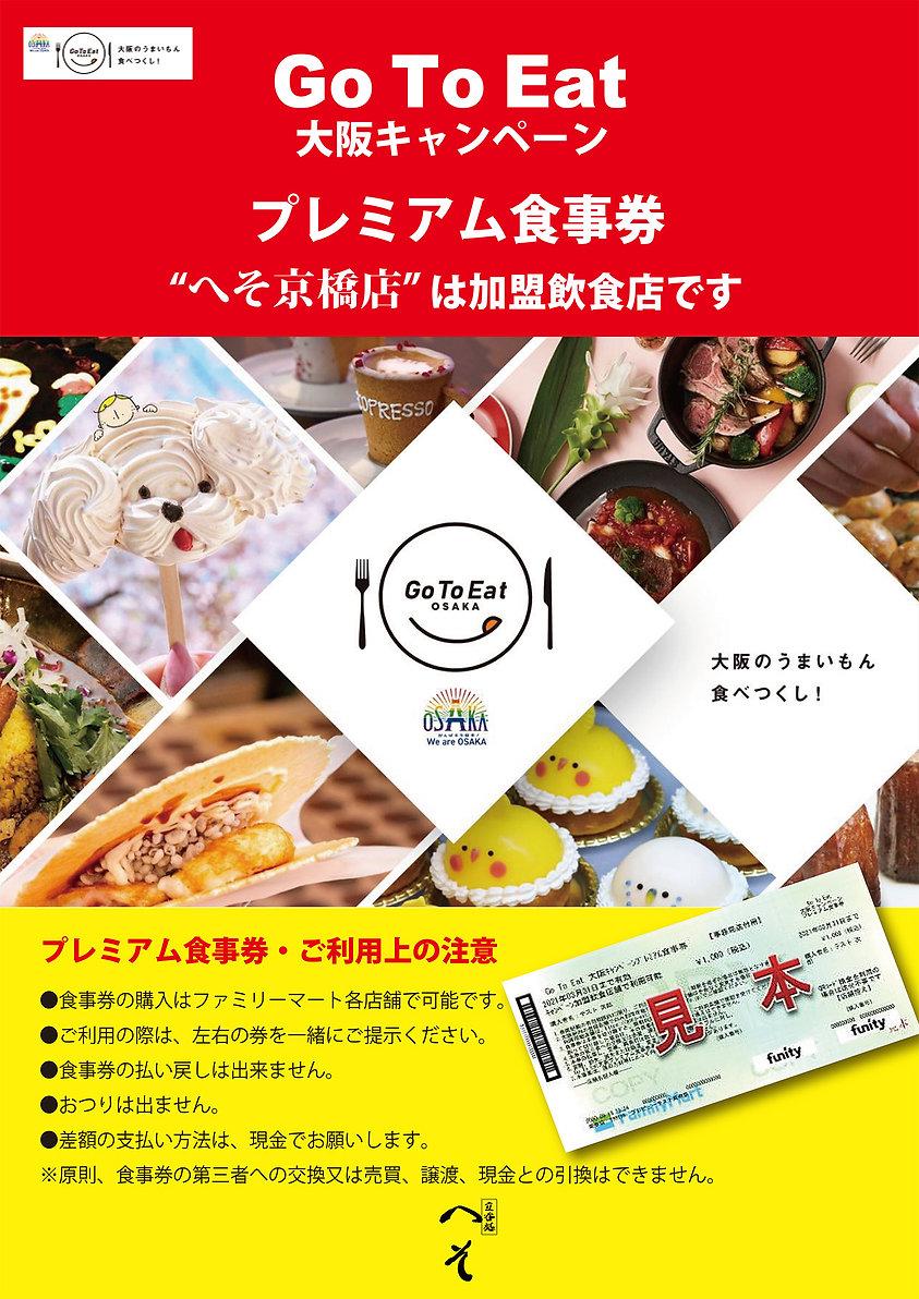 Go To Eatプレミアム食事券-1.jpg