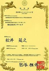 特許証第4048266号2003.jpg