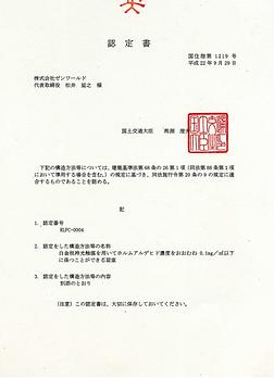 国土交通大臣認定.png