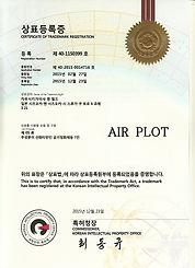 韓国商標AIR PLOT.jpg