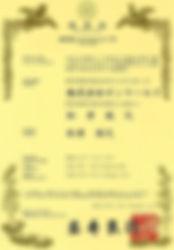 特許証第4858857号2007.jpg