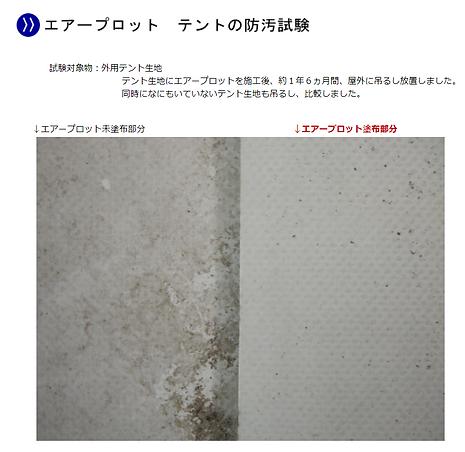 エアープロット テントの防汚試験.PNG