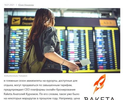 Профиль: На каких направлениях подорожают билеты в 2021 году?