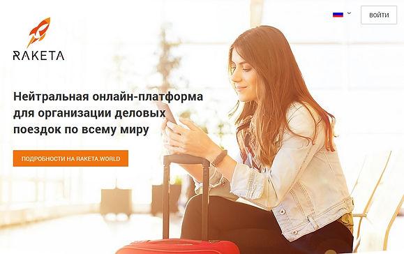 Raketa.travel.jpg