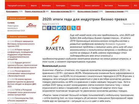 Travel Russian News: итоги 2020 года для индустрии бизнес-тревел от Ракеты