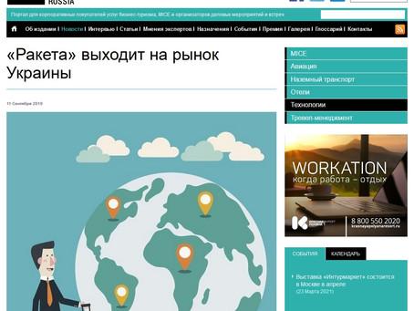 Buying Business Travel: Ракета выходит на рынок Украины
