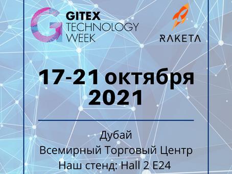 Ракета примет участие в международной IT-выставке Gitex в ОАЭ