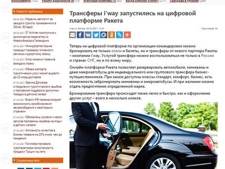 Travel Russian News: Трансферы i'way запустились на цифровой платформе Ракета