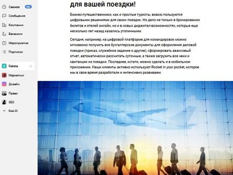 VC.ru: Отправляетесь в командировку? Узнайте о диджитал-возможностях для вашей поездки!