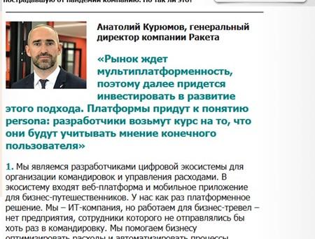 Бизнес & информационные технологии: Платформенный бизнес в России
