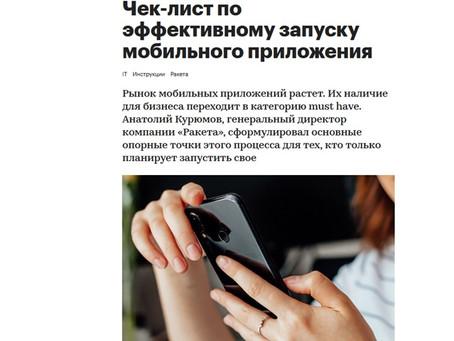 РБК: Чек-лист по эффективному запуску мобильного приложения