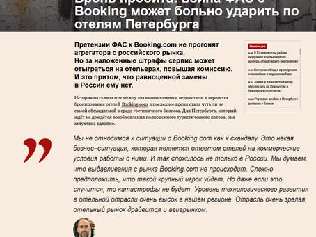 DP.ru: Бронь пробита: война ФАС с Booking может больно ударить по отелям Петербурга