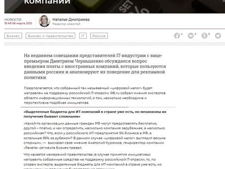 Rusbase.com: IT-отрасль обсуждает «цифровой налог» для иностранных компаний