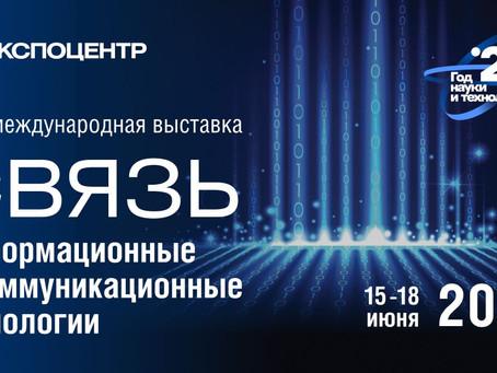 Компания Ракета приняла участие в Российской Неделе Высоких Технологий