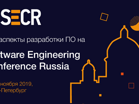 Ракета на Software Engineering Conference Russia