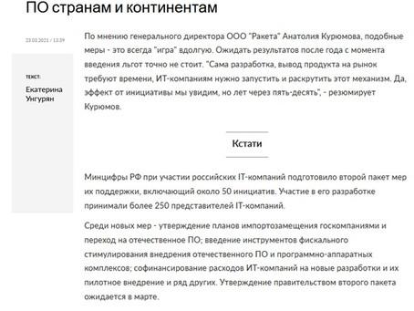 Российская газета: По странам и континентам