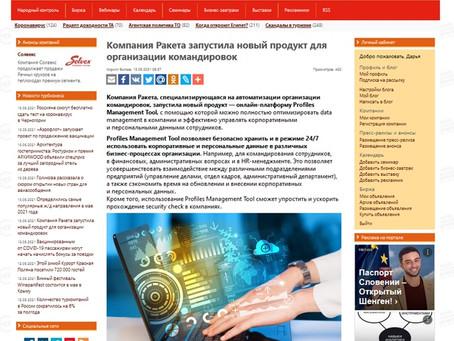 Travel Russian News: Ракета запустила новый продукт