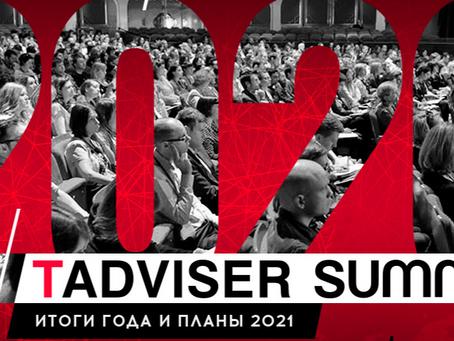 Ракета приняла участие в Tadviser Summit 2020