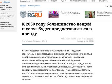 Российская газета: К 2030 году большинство вещей и услуг будут предоставляться в аренду