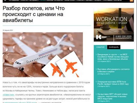 Buying Business Travel: Разбор полетов, или Что происходит с ценами на авиабилеты