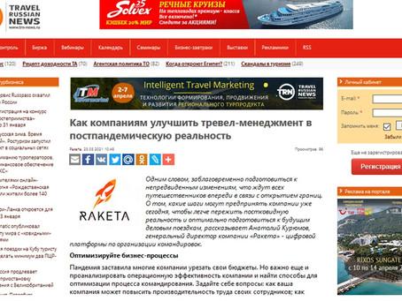 Travel Russian News: Как компаниям улучшить тревел-менеджмент в постпандемическую реальность