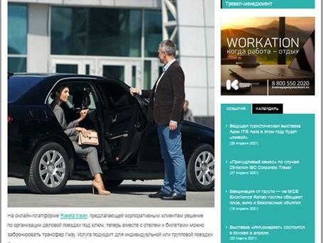 Buying Business Travel: На платформе Raketa.travel стали доступны трансферы i'way