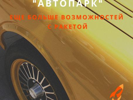 Ракете запустила новую услугу «Автопарк»: служебный транспорт для командировок
