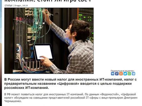Бизнес-газета: Цифровой налог для иностранных IT-компаний. Стоит ли игра свеч?