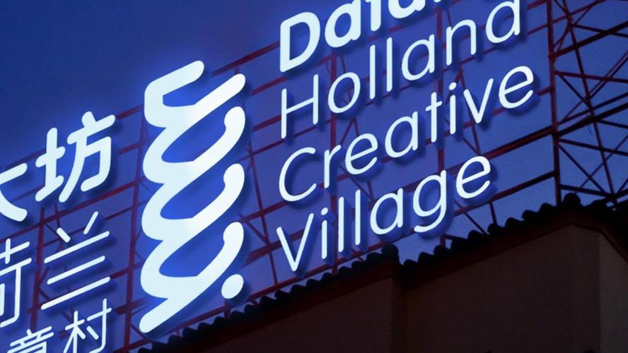 Screening Dafang Creative Village @ Aranya Art Center