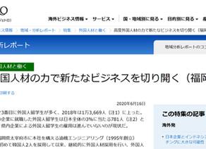 JETROのサイトにJOB MATEご紹介記事掲載!