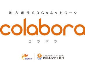 西日本シティ銀行のSDGsプロジェクト「colabora」にJOBMATEが紹介されました