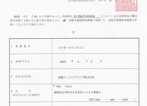 お知らせ:特定技能登録機関許可