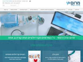 מרום - מרכז רפואי