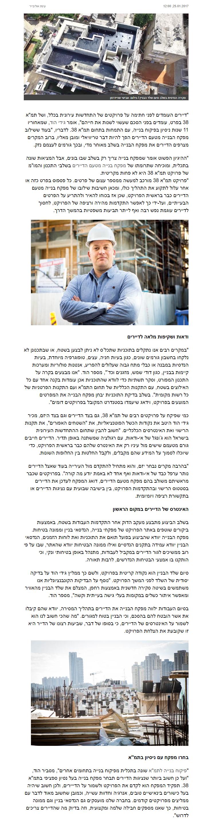 גידי הוד תמא 38 ראיון בעיתון גלובס