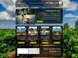 ערן פוביצר - דרך האופניים