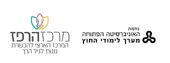 לוגו-מרכז-הרפז-ואופ.jpg