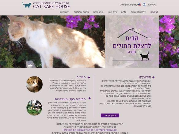הבית להצלת חתולים