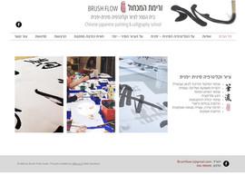 - בית הספר לציור וקליגרפיה סינית-יפניתזרימת המכחול