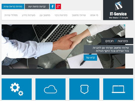 IT-Service - שירותי מחשוב