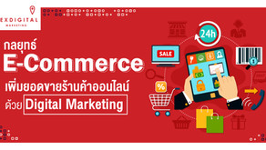 กลยุทธ์ E-Commerce เพิ่มยอดขายร้านค้าออนไลน์ด้วย Digital Marketing