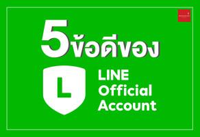 5 ข้อดีของ LINE Official Account