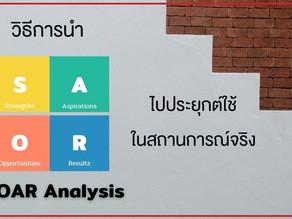 วิธีการนำ SOAR Analysis ไปประยุกต์ใช้ในสถานการณ์จริง