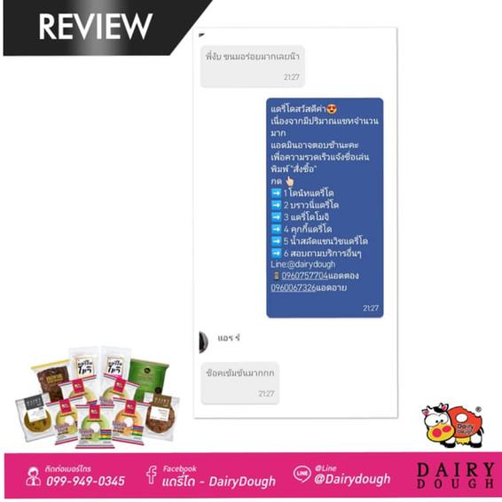 Review-dairydough (12).jpg