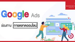 เข้าถึงกลุ่มเป้าหมายด้วย Google Ads ช่องทางการตลาดออนไลน์ที่น่าจับตามอง